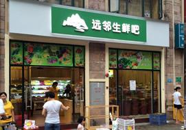 远玲生鲜吧生鲜超市轻购置鲜肉冷柜风幕冷柜案例