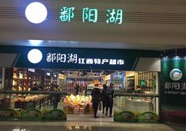 南昌西客站鄱阳湖特产超市购置风冷饮料柜案例