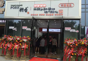 浙江华腾食品购置超市鲜肉柜设备案例
