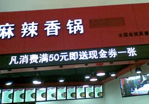 麻辣香锅自助火锅购置鲜肉冷柜案例