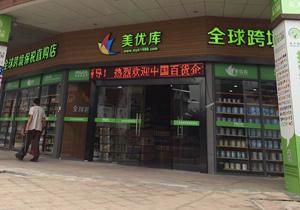 广州美优库跨境电商购置冷柜案例