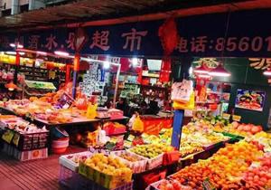 贵阳水果超市购置水果保鲜柜案例