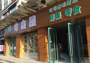 广州零食屋购置水果风幕柜案例