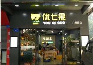广州优七果水果超市购买豪华四门柜案例