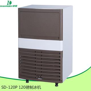 120磅风冷或直冷制冰机