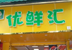 优鲜汇水果超市购置风幕柜案例