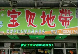 广州宝贝地带购置三门冷柜案例