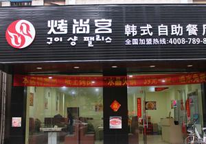 韩国自助烧烤购置双台面火锅冷柜案例
