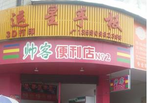 广州帅客连锁便利店购置三门柜案例