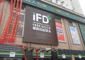 <b>IFD国际自由码头连锁超市湖南岳阳购置风幕柜超市卧柜案例</b>