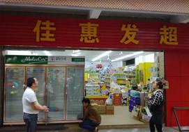 海南佳惠发超市购置四门柜案例