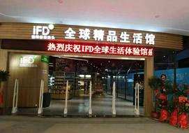IFD国际自由码头连锁超市购置风幕冷柜超市卧柜案例