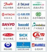 冷库工程所使用的设备品牌?