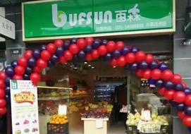 广州白云区百森水果超市购置水果风幕柜案例