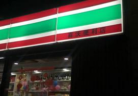 广州5号停机坪喜沃便利店购置风幕柜玻璃门柜案例