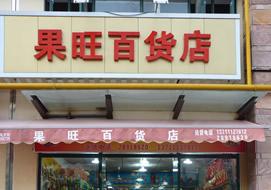 广州果旺百货店购置超市风幕柜案例