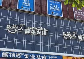 深圳肥牛火锅店购置双台面火锅柜案例