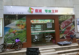 广州零度鲜生鲜店购置风幕柜案例