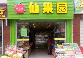 惠州仙果园水果超市购置水果冷柜案例