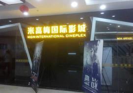 广州米高梅国际影城购置制冰机工作台案例