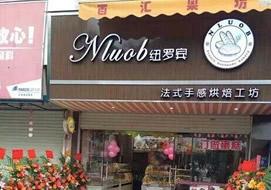 广州纽罗宾烘焙工坊购置面包柜案例