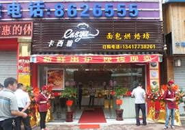 珠海卡西雅面包店购置面包柜案例