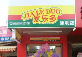 惠州家乐多连锁便利店购置双门冷柜案例