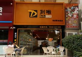 广州到啦网华景店购置风幕柜饮料柜案例