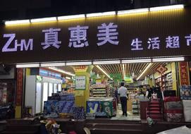 广州真惠美生活超市购置便利店冷柜