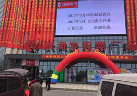 武汉大润发超市常福店购置鲜肉柜风幕柜案例