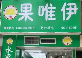 广州果唯伊水果超市购置水果风幕柜案例