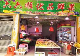 六六顺水果超市购置水果冷柜案例