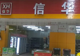 广州信华超市购置三门冷藏柜案例