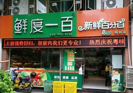 鲜度一百生鲜水果链锁超市购置风幕柜案例