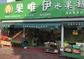 张家口果唯伊水果超市购置超市风幕柜案例