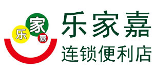 广东乐家嘉连锁商业集团