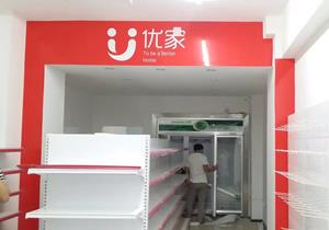 广州优家便利店购买豪华三门展示柜案例