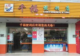 东莞千福便利店购置饮料展示柜案