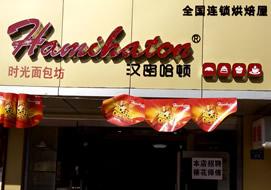 深圳汉密哈顿连锁面包店购置面包柜案例