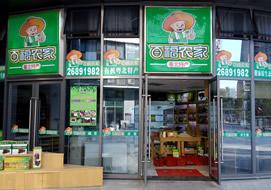 深圳市百福农家特产店购风幕柜展示柜案例