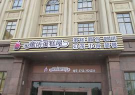 惠州童话蛋糕屋购置面包柜蛋糕柜案例