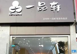 深圳一品轩宝安白金店购置面包展示柜案例