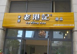 惠州老港记甜品购置面包展示柜案例