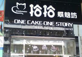 惠州拾拾烘焙坊购置蛋糕冷柜案例