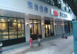 惠州元味烘焙店购置面包展示柜案例