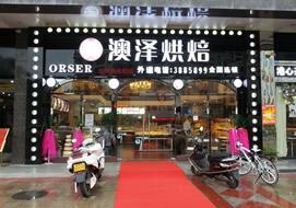 惠州澳泽烘焙面包坊购置面包展示柜案例