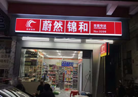 广州蔚然锦和连锁购置四门冷柜案例