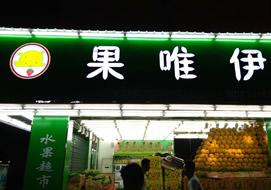 湖南株洲果唯伊连锁水果超市购置水果风幕柜案例