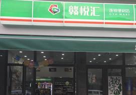 江西南昌赣悦汇链锁便利店购置展示冷柜案例