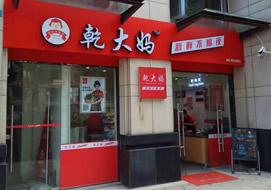 武汉乾大妈生鲜链锁超市购置风幕柜案例